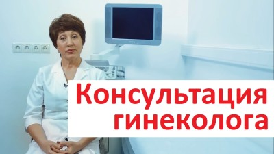 konsultaciya-ginekologf